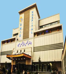 Omid Hospital