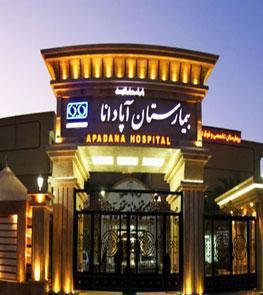 Apadana Hospital